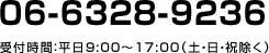 06-6328-9236受付時間:平日9:00~18:00(土・日・祝除く)